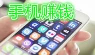 手机兼职:2021年最靠谱的手机兼职赚钱app