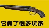 和平精英中很弱的武器:钢枪非常弱势的三把武器