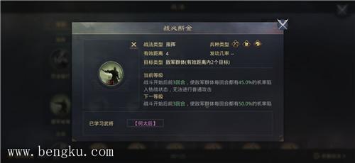 率土之滨二赛季开荒攻略之战法篇-配图3