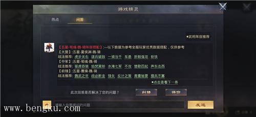 率土之滨魏骑阵容介绍-配图1