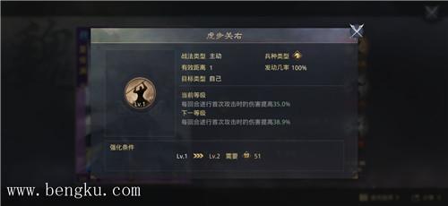 率土之滨魏骑阵容介绍-配图3
