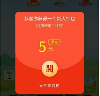 真正能赚红包的游戏:为您推荐赚钱一天200元游戏app配图